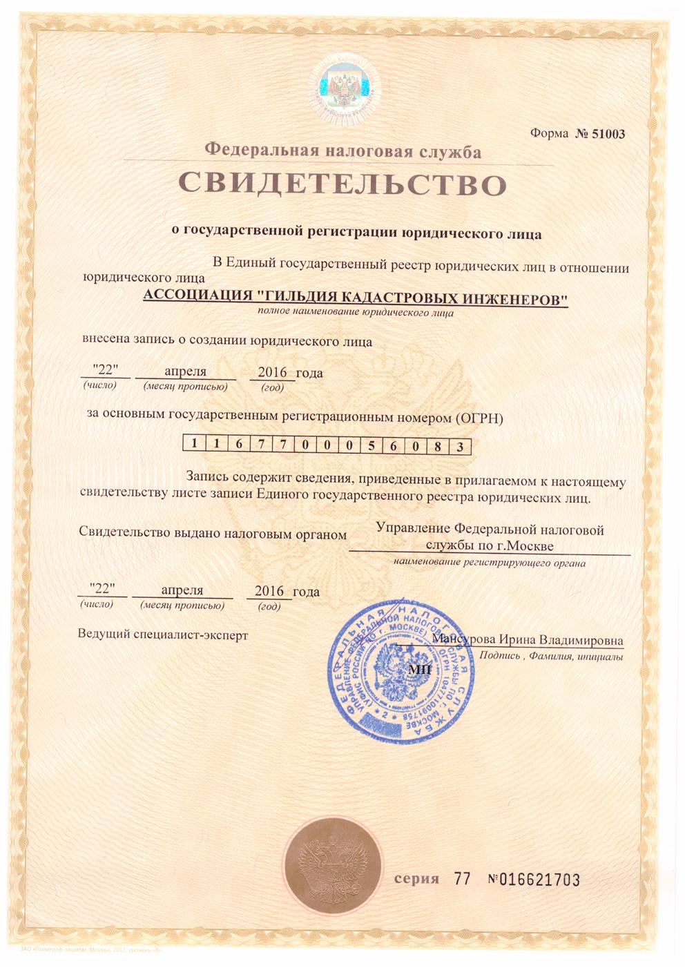 Документ подтверждающий членство в сро кадастровых инженеров